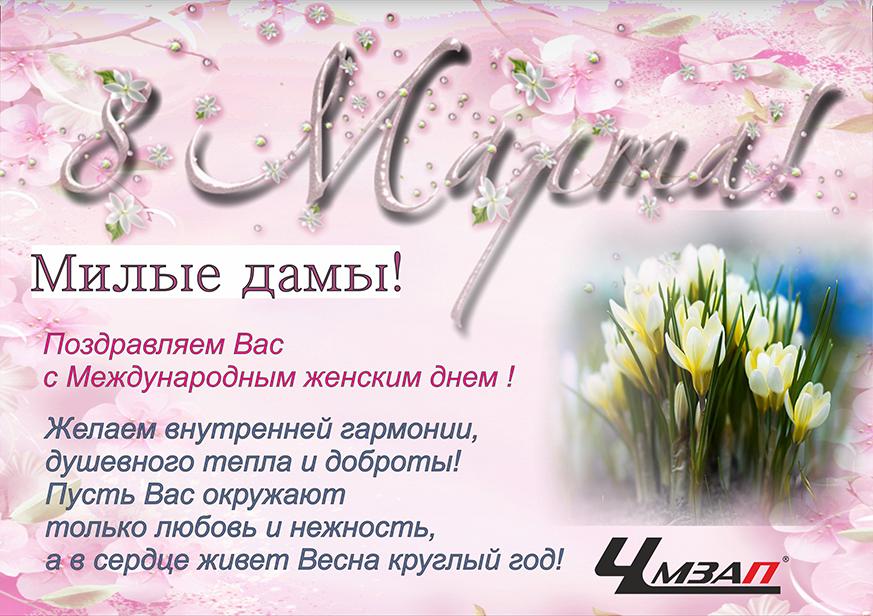 Поздравление с 8 мартом для партнера