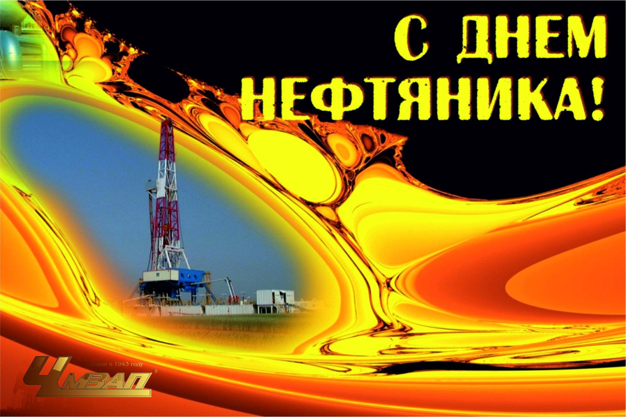 С днем нефтяника открытка с поздравлением